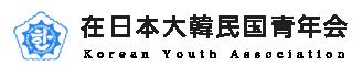 在日本大韓民国青年会