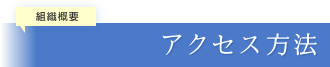 title_organization_access