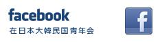 facebook在日本大韓民国青年会