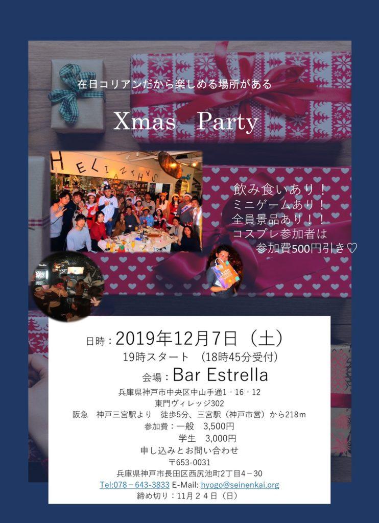 【兵庫】クリスマスパーティー @ Bar Estrella