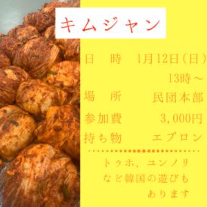 【愛知】本格キムチ作り