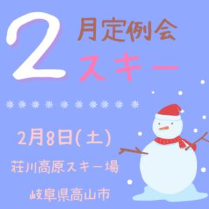 【愛知】2月定例会*スキー*