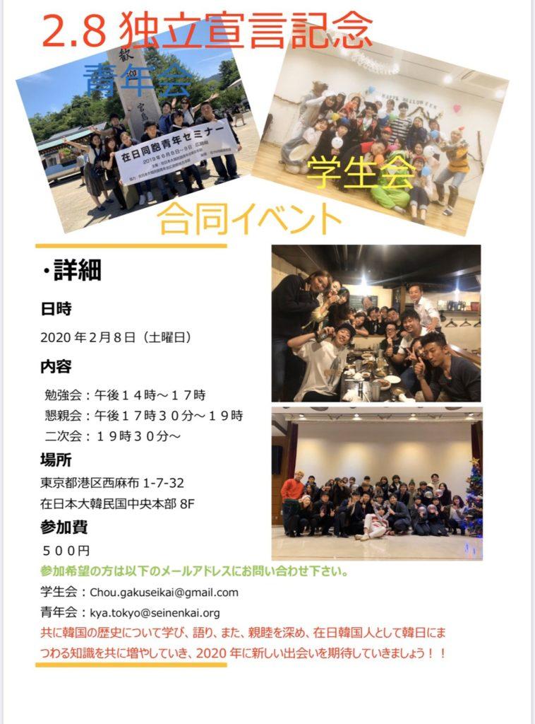 【東京】2・8独立宣言記念 合同イベント @ 韓国中央会館
