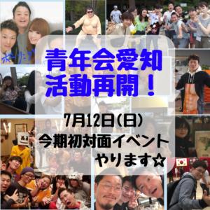 【愛知】活動再開イベント @ ステーキハウスインディアン