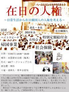 【愛知】人権擁護学習