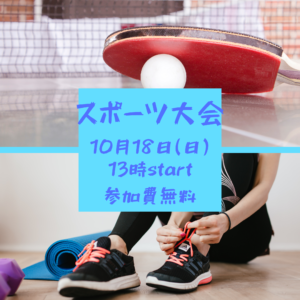 【愛知】スポーツ大会