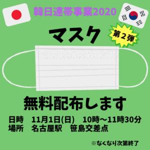 【愛知】韓日連帯事業2020~第二弾~