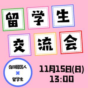 【愛知】留学生交流会