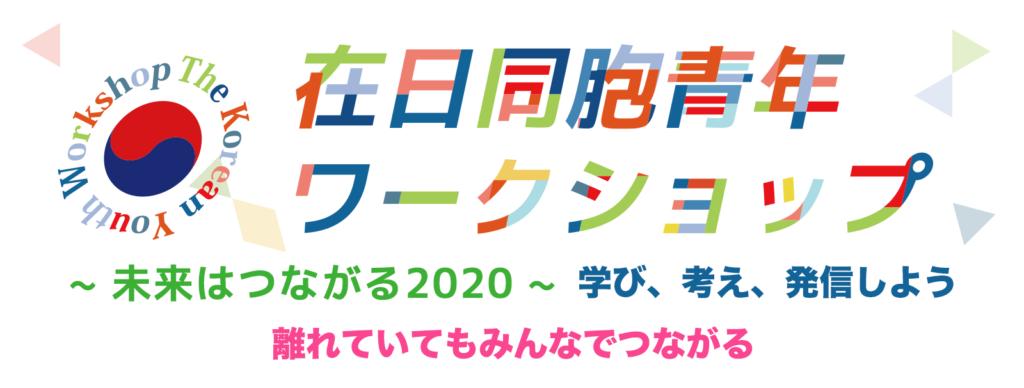 【中央】在日同胞青年ワークショップ~未来はつながる2020~ @ 兵庫県・静岡県・宮城県・滋賀県・長崎県