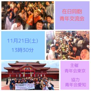 【愛知】在日同胞青年交流会 ※協力イベント