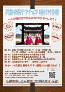 《女性限定》民族衣装チマチョゴリ着付け体験 @ 在日本大韓民国民団兵庫県地方本部